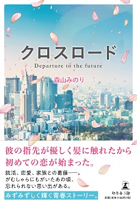 クロスロード Departure to the future