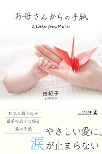お母さんからの手紙