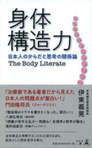 『身体構造力 日本人のからだと思考の関係論』書影
