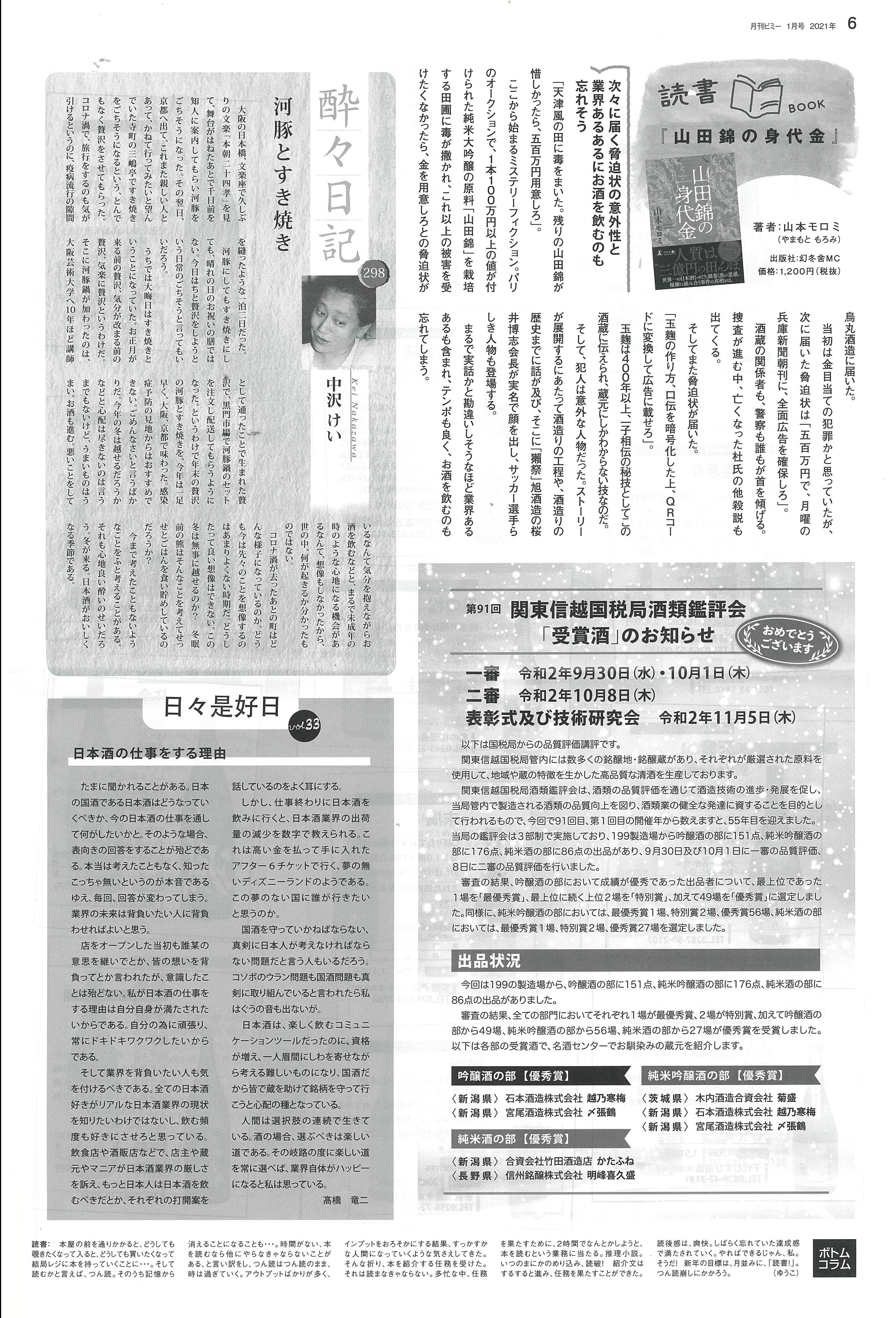 『山田錦の身代金』書影