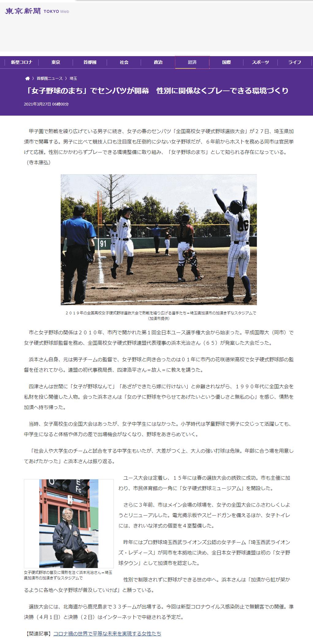 『女子硬式野球物語 サクラ咲ク』書影