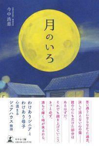 月のいろ_書籍