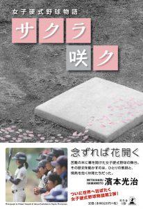 女子硬式野球物語 サクラ咲ク_書影