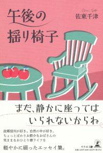 午後の揺り椅子 書影